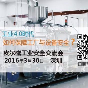 如何保障工厂与设备安全?皮尔磁路演 深圳站