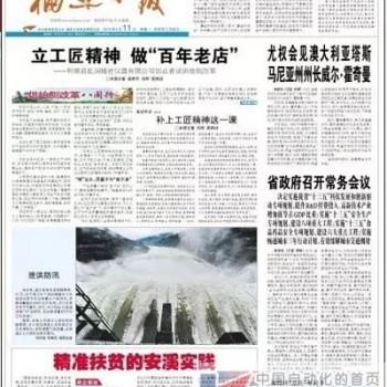 立工匠精神,做百年老店——福建日报头版头条报道顺昌虹润公司