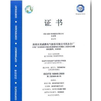 英威腾电动汽车驱动技术有限公司顺利通过ISO/TS16949质量管理体系认证