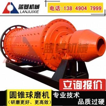 清原县连续式球磨机与间歇式球磨机的不相同之处