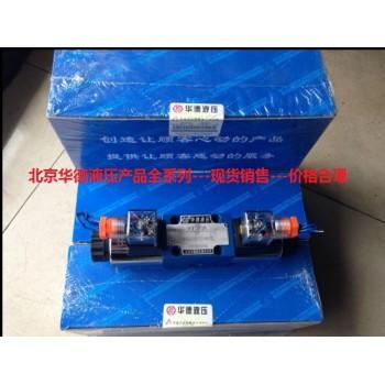 北京华德2FRM6A36-20B/6QM调速阀