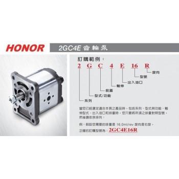 台湾HONOR钰盟2GG1P26L高压齿轮泵2GG1P07L