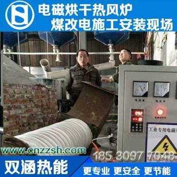 偏关县双涵热能电磁庆国庆9月更后一批订单赶制CD11EP