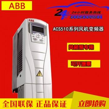 ABB风泵变频器ACS510的调试与维护咸阳热卖