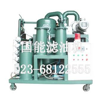 供应国能ZYD高效双级真空滤油机