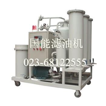 供应国能TL磷酸脂抗燃油真空滤油机
