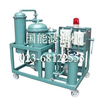 供应国能TYL真空多杂质滤油机