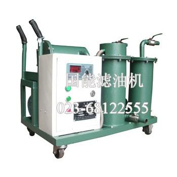 供应国能DJL恒温多级精密滤油机