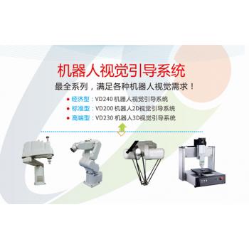 VD200机器人2D视觉引导系统