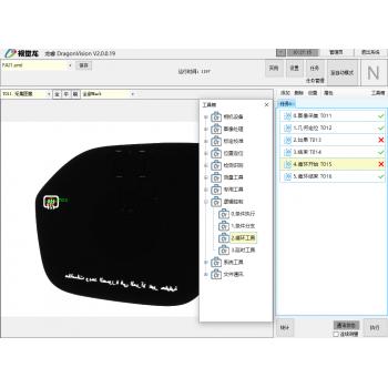 视觉龙·龙睿Dragon Vision V2.0版发布