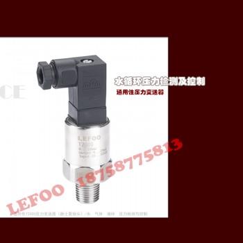 压力变送器 水处理赫士曼接头在线压力检测及控制