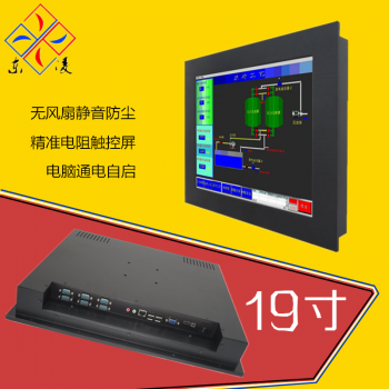 19寸支持来电自启工业触摸电脑