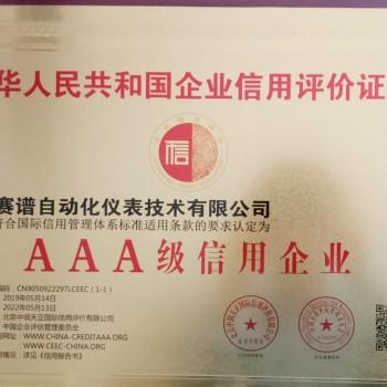祝贺西安赛谱获得AAA级信用等级认证证书