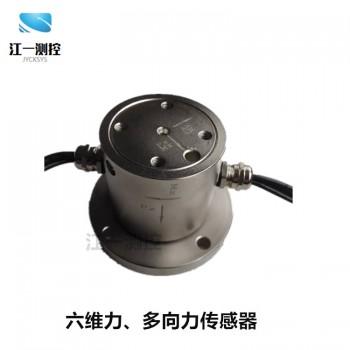 多维力传感器,六维力传感器,多维变送器,六分量传感器,JYCK-LW1