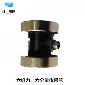 多维力传感器,六维力传感器,多维变送器,六分量传感器,JYCK-LW2