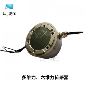 多维力传感器,六维力传感器,多维变送器,六分量传感器,JYCK-LW3