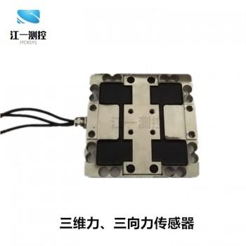多维力传感器,三维力传感器,多维传感器,三分量/三轴力JYCK-SW2