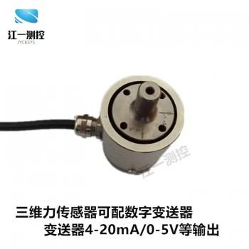 多维力传感器,三维力传感器,多维传感器,三分量/三轴力JYCK-SW3