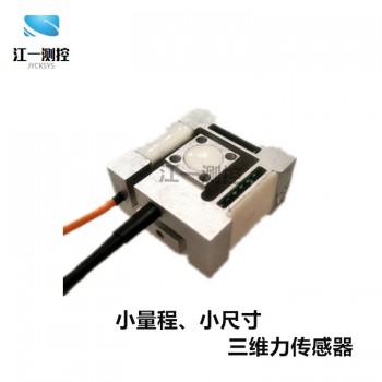 多维力传感器,三维力传感器,多维传感器,三分量/三轴力JYCK-SW4