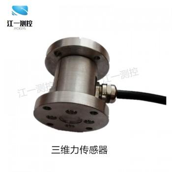 多维力力传感器,三维力传感器,多维传感器,三分量/三轴力JYCK-SW6