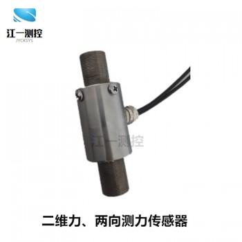 二维力传感器,两维力传感器,两向力传感器,多维力传感器,多维力力传感器,六维力力传感器,江一测控JYCK-EW1