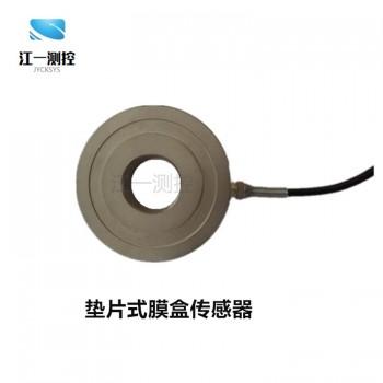 预紧力传感器,磨合传感器,预紧力膜盒传感器,膜盒预紧力传感器,环形膜盒测力传感器,中空膜盒测力传感器,JYCK-YJ2