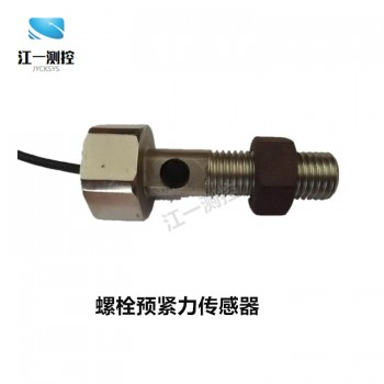 预紧力传感器,螺栓传感器,螺栓预紧力传感器,预紧力螺栓传感器,预紧螺栓力传感器,螺栓测力传感器,JYCK-YJ1