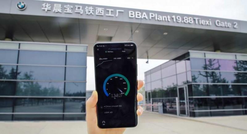 华晨宝马已为三家中国工厂配备了5G移动网络