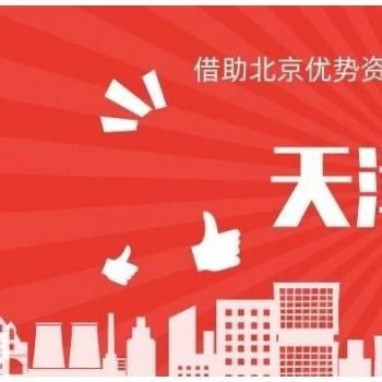 麦斯时代入选天津智能工厂首批二十家技术服务商名单