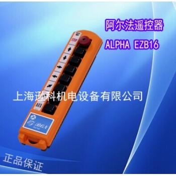 台湾阿尔法遥控器EZB16 阿尔法工业无线遥控器