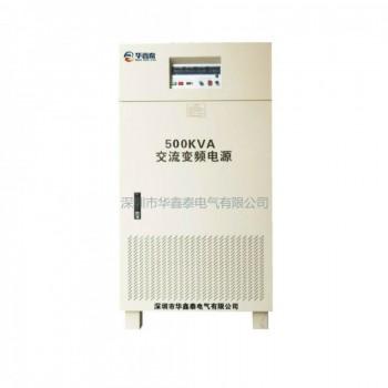 三相500KVA变频电源|三进三出500KW变频稳压电源|500千伏安调频调压器|500千瓦变频变压器