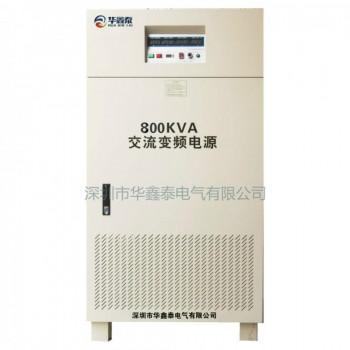 三相800KVA变频电源|三进三出800KW变频稳压电源|800千伏安调频调压器|800千瓦变频变压器