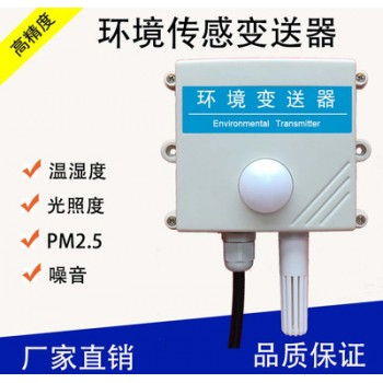 西星科技光照度大气压温湿度CO2五合一农业环境监测传感器