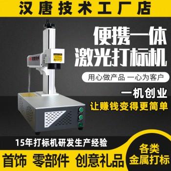 便携式激光打标机 金属铭牌激光雕刻机
