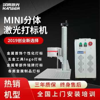 迷你分体激光打标机 小型全自动激光打标设备