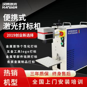 便携式激光打标机 金属累激光打标机器