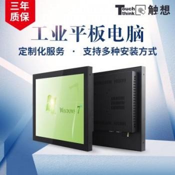 触想智能12寸工业级工控一体机 可选电阻电容红外触摸 生产厂家