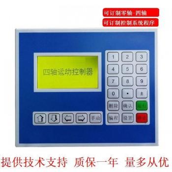 四轴点胶机控制系统涂胶机灌胶机控制器可编程示教运动控制器