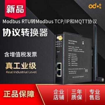 华东S7以太网转Modbus-TCP和MQTT协议采集网关-四川零点