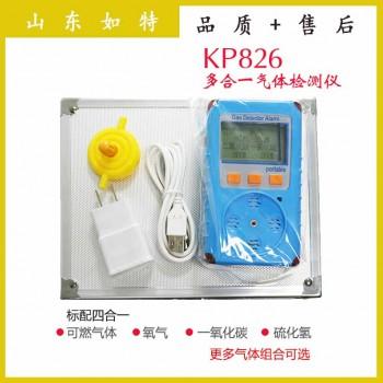 直接读数 地铁隧道用四合一气体检测仪KP-826手持型