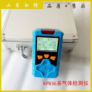 兰州便携式多种气体检测仪KP-836型 四合一标配组合
