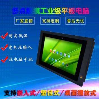 工业级安卓7.1.1系统10寸10.1寸工业平板电脑