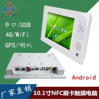 NFC刷卡机安卓10寸10.1寸触控平板电脑