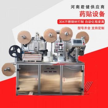 骨质增生贴膏药生产线 软组织损伤贴制作机 多功能制膏药机械