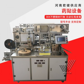 热风感冒贴膏药生产线 艾叶宫寒贴膏药机 理疗贴全自动膏药机