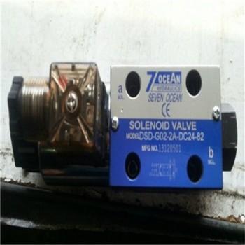 七洋常用电磁阀:DSV-G03-5B省钱省心