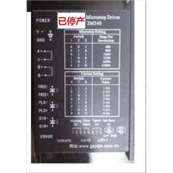 定制步进电机驱动器MICROSTEP DRIVE 2M540替代方案