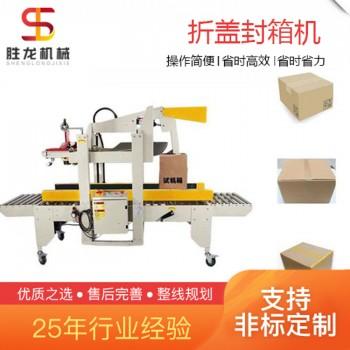全自动化折盖封箱机胜龙机械非标定制
