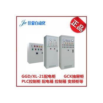 天津交流低压配电箱