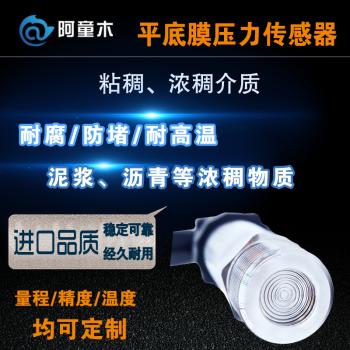 平底膜压力传感器 浓稠粘稠防堵压力传感器